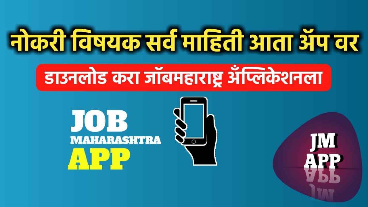 JobMaharashtra App